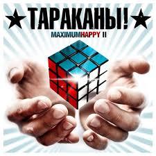 Мерч <b>Тараканы</b>! «<b>MaximumHappy</b> II» (CD), купить атрибутику в ...