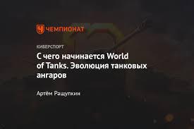 Как менялись ангары в <b>World of Tanks</b> (<b>WoT</b>) - Чемпионат