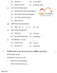 CBSE Class IX Marking Scheme      Hindi A