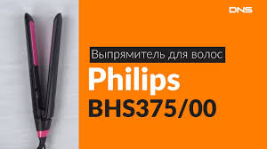 Распаковка <b>выпрямителя</b> для волос <b>Philips BHS375</b>/<b>00</b> / Unboxing ...