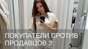 ПОКУПАТЕЛИ ПРОТИВ ПРОДАВЦОВ - 2 | <b>12Storeez</b> - YouTube