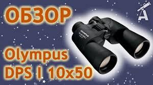 Обзор <b>бинокля Olympus DPS</b> I <b>10x50</b> - YouTube
