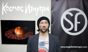 космос изнутри - новости по теме выставки - Serge Feeleenger ...