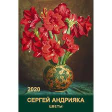 <b>Календарь перекидной на 2020</b> год. Цветы - Andriakalit