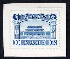commerce the chinese bureau of engraving and printing 10c tiananmen gate unissued essay 1915
