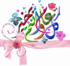 بطاقات تهنئة عيد الفطر المبارك 2013 2