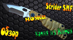 Обзор копии ножа Strider <b>SMF</b> [из Китая]/Copy of a knife of Strider ...