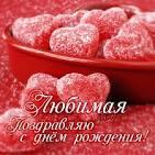 Поздравить любимую с днем рождения стихи