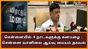 ramanan s exclusive interview to puthiyathalaimurai over the phone ramanan s exclusive interview to puthiyathalaimurai over the phone regarding the climate