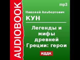 2000086_Chast_1_Аудиокнига. <b>Кун Николай Альбертович</b> ...