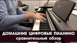 Сравнительный обзор домашних <b>цифровых пианино Roland</b> ...