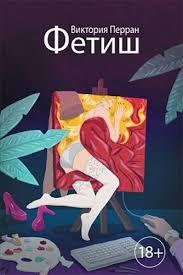 <b>Фетиш Перран</b> В. | Буквоед ISBN 978-5-4469-1302-2