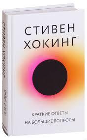 «<b>Краткие ответы</b> на большие вопросы» Стивен Хокинг - купить ...