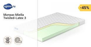 <b>Матрас MIELLA TWISTED-LATEX 3</b> — купить матрас Миелла ...