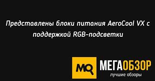 Представлены блоки питания <b>AeroCool</b> VX с поддержкой RGB ...
