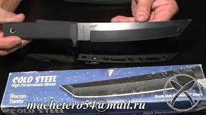 <b>Нож</b> Cold Steel 13RTK Recon Tanto. Обзор и мнение. - YouTube