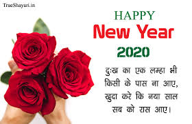 Happy New Year Shayari in Hindi, New Year Sms 2020 Quotes ...