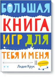 """Книга """"<b>Большая книга игр</b> для тебя и меня"""" – купить книгу с ..."""