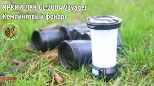 <b>Кемпинговый фонарь Яркий</b> Луч CL300A VOYAGER (цена ...