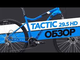 Обзор <b>велосипеда Stark Tactic 29.5</b> HD 2019 – Velosite.ru
