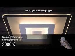 <b>Светильник Fametto</b>, серия Nimfea. <b>DLC N501</b>. / Видео / Элек.ру