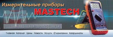 Цифровой <b>мультиметр Mastech MS8211D</b>