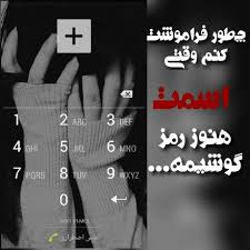 Image result for چطور فراموشت کنم؟