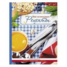 Книги <b>учета</b> купить в интернет-магазине OZON.ru