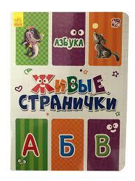 Азбука <b>Ранок</b> 8491754 в интернет-магазине Wildberries.ru