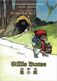 Willie Mouse (Simplified Chinese): 05 Hanyu Pinyin ... - Amazon.com