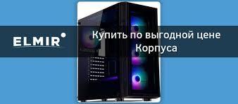 <b>Корпус Gamemax</b> для ПК купить в Украине (Киев, Харьков): цены ...
