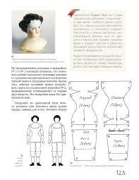 Книга: <b>Мудрагель Л</b>. - Куклы большие и маленькие( Ручная ...