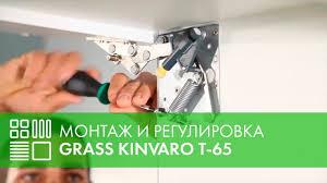 Подъемный механизм <b>Kinvaro T</b>-65, h 250-600мм, вес 0,6-7,4 кг ...