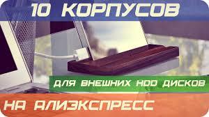 10 ВНЕШНИХ КОРПУСОВ ДЛЯ HDD (ЖЕСТКИХ ДИСКОВ) USB ...