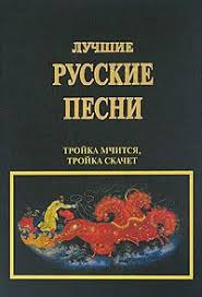 <b>Лучшие русские песни</b>. <b>Тройка</b> мчится, тройка скачет — купить в ...