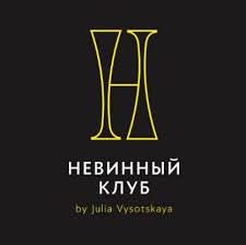 <b>Невинный клуб</b> Юлии Высоцкой - Posts | Facebook