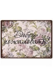 <b>Жестяная табличка Виды грибов</b> Декоративная жесть арт ...