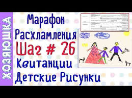 Расхламление Квитанций , Рисунков, , CD дисков ШАГ # 26 ...