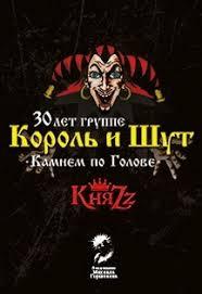<b>Король и Шут</b>. 30 лет группе. КняZz. | билеты на концерт в ...