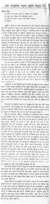 essay on ldquo is the modern man indifferent to nature rdquo in hindi