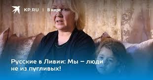 Русские в Ливии: Мы – люди не из пугливых!