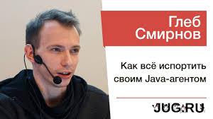 Глеб Смирнов — <b>Как всё испортить</b> своим Java-агентом - YouTube