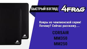 [Быстрый взгляд] <b>Corsair</b> MM250 & MM350 | Выбор чемпионов ...