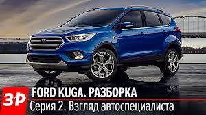 Все особенности и недостатки кроссовера Ford Kuga - YouTube