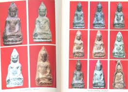 ผลการค้นหารูปภาพสำหรับ พระพุทธยานชินเงิน ลพบุรี