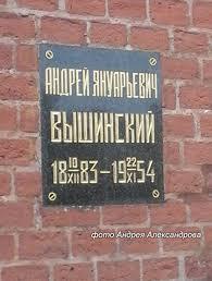 Картинки по запросу Вышинский Кремлёвская Стена