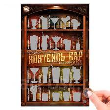 """<b>Плакат со скретч-слоем</b> """"<b>Коктейль-бар</b>"""" - Сувениры во ..."""
