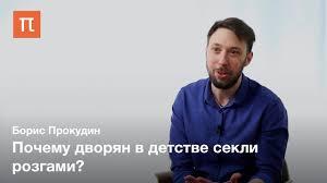 Общественный идеал Ивана Тургенева — <b>Борис Прокудин</b> ...