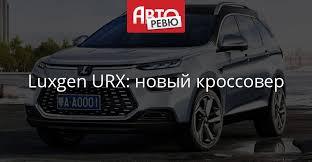 Семиместный кроссовер <b>Luxgen</b> URX: долой приборы ...