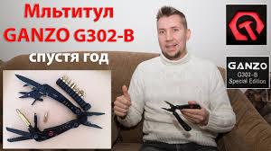 СПУСТЯ ГОД! <b>МУЛЬТИТУЛ GANZO G302B</b> ОБЗОР - YouTube